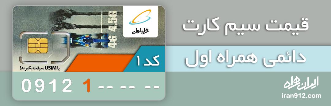 قیمت سیم کارت های همراه اول کد ۱ صفر و کارکرده همراه اول