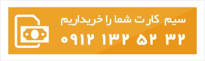 فروش اقساطی سیم کارت ۹۱۲